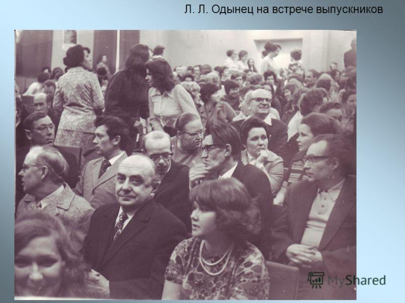 Л. Л. Одынец на встрече выпускников