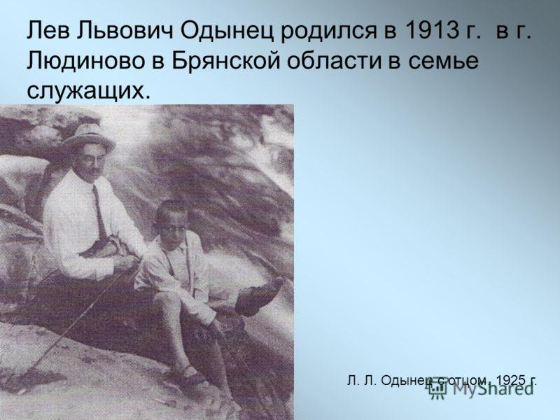 Лев Львович Одынец родился в 1913 г. в г. Людиново в Брянской области в семье служащих. Л. Л. Одынец с отцом. 1925 г.