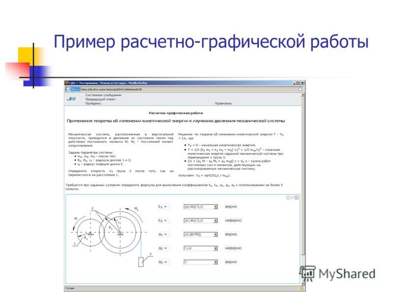 Пример расчетно-графической работы