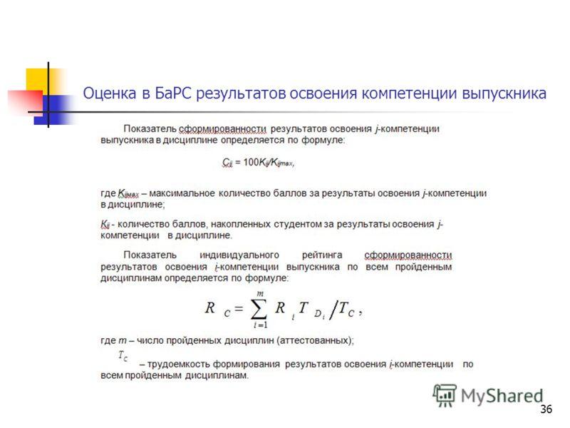Оценка в БаРС результатов освоения компетенции выпускника 36
