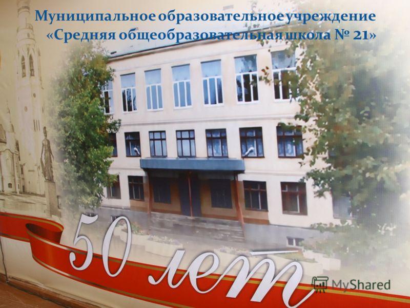 Муниципальное образовательное учреждение «Средняя общеобразовательная школа 21 »