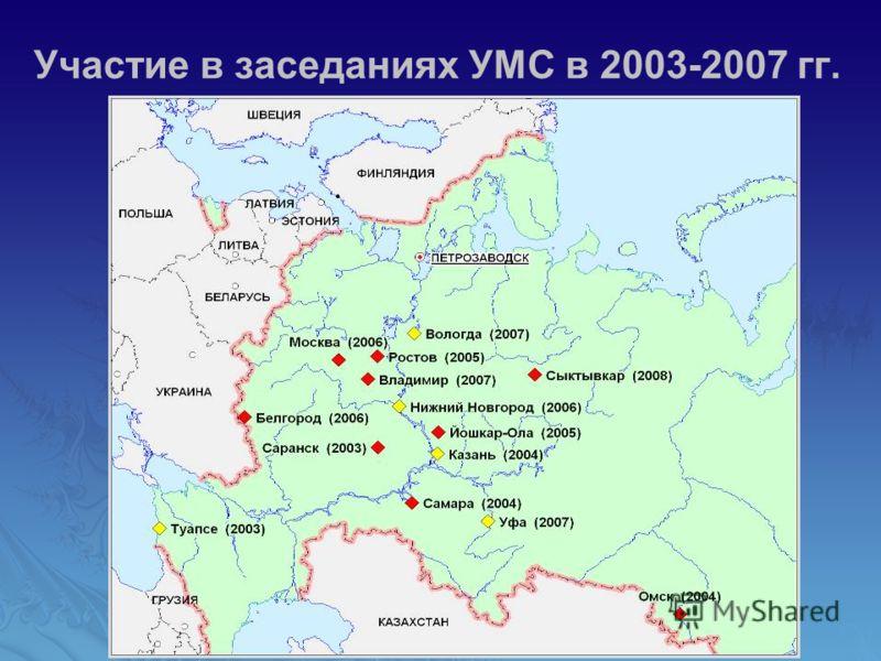 Участие в заседаниях УМС в 2003-2007 гг.