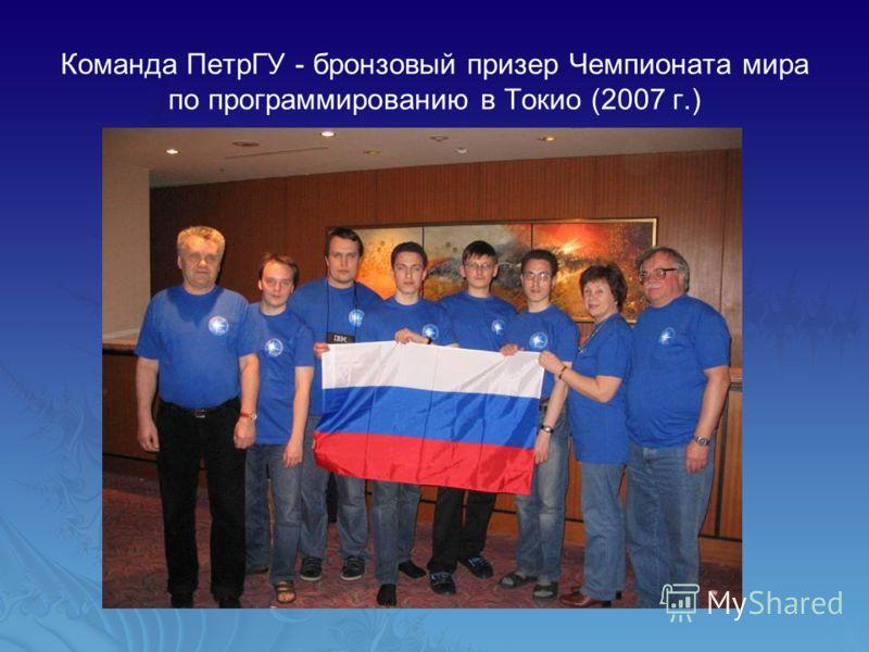 Команда ПетрГУ - бронзовый призер Чемпионата мира по программированию в Токио (2007 г.)