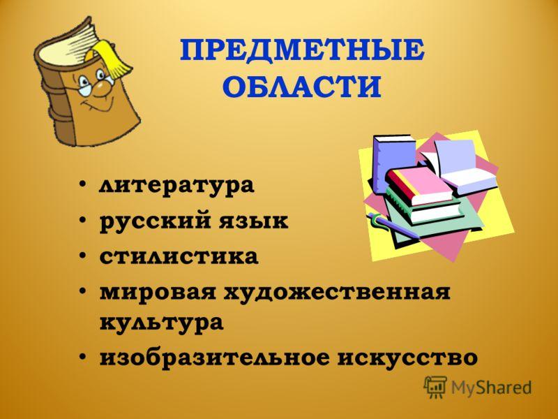 ПРЕДМЕТНЫЕ ОБЛАСТИ литература русский язык стилистика мировая художественная культура изобразительное искусство