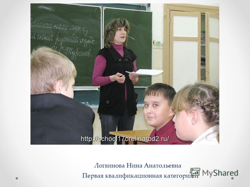 Логвинова Нина Анатольевна Первая квалификационная категория