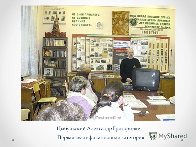 Цыбульский Александр Григорьевич Первая квалификационная категория