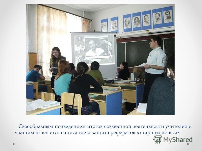 Своеобразным подведением итогов совместной деятельности учителей и учащихся является написание и защита рефератов в старших классах