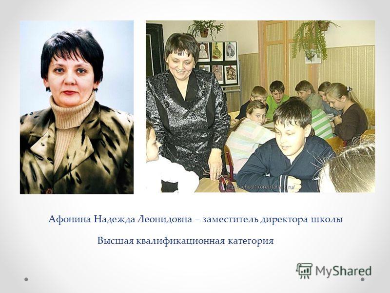 Афонина Надежда Леонидовна – заместитель директора школы Высшая квалификационная категория