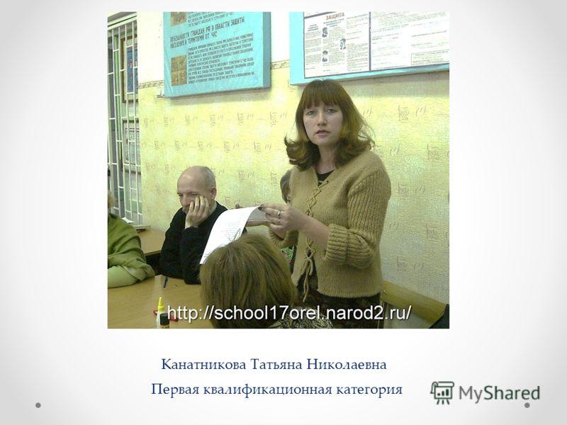 Канатникова Татьяна Николаевна Первая квалификационная категория