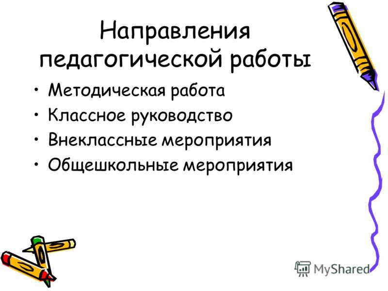 Направления педагогической работы Методическая работа Классное руководство Внеклассные мероприятия Общешкольные мероприятия