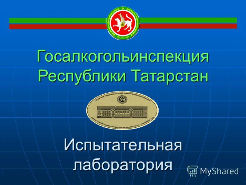 Испытательная лаборатория Госалкогольинспекция Республики Татарстан