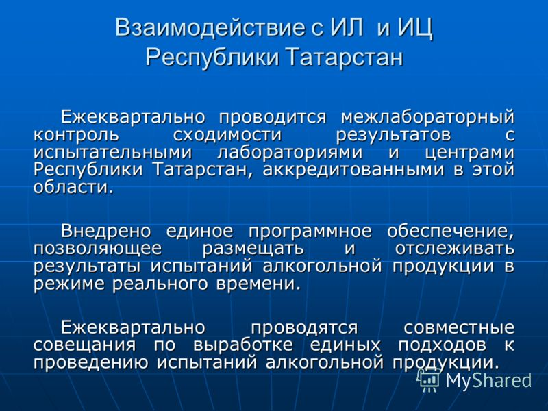Взаимодействие с ИЛ и ИЦ Республики Татарстан Ежеквартально проводится межлабораторный контроль сходимости результатов с испытательными лабораториями и центрами Республики Татарстан, аккредитованными в этой области. Внедрено единое программное обеспе