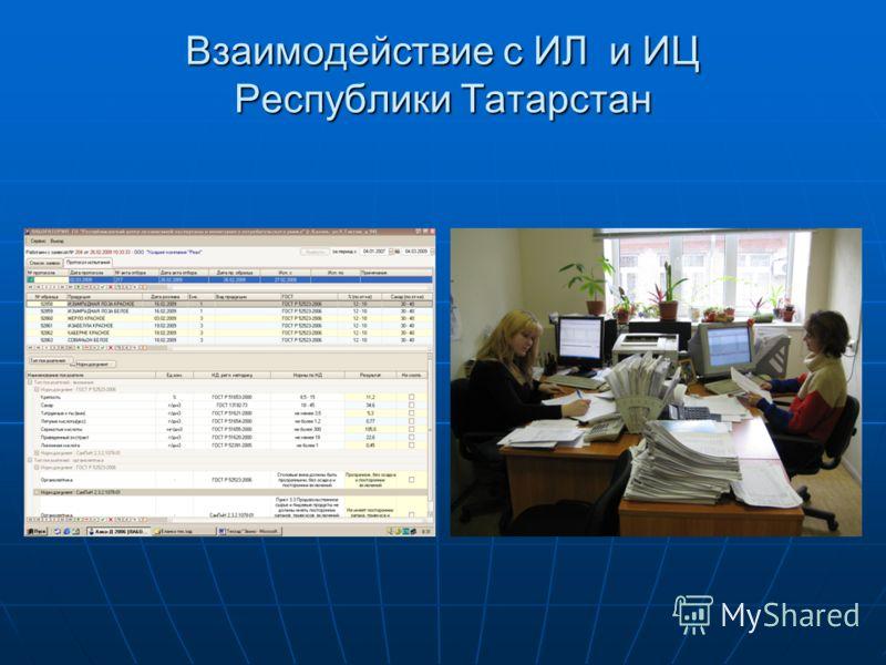 Взаимодействие с ИЛ и ИЦ Республики Татарстан