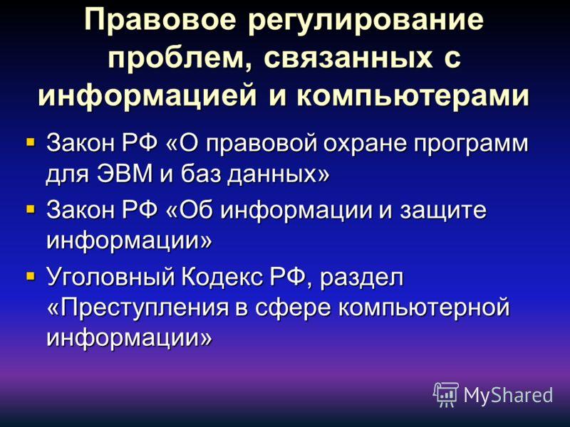 Проблемы информационной безопасности в России -система формирования, распространения и использования информационных ресурсов, включающая в себя системы различного класса и назначения, базы и банки данных, информационные технологии -система формирован
