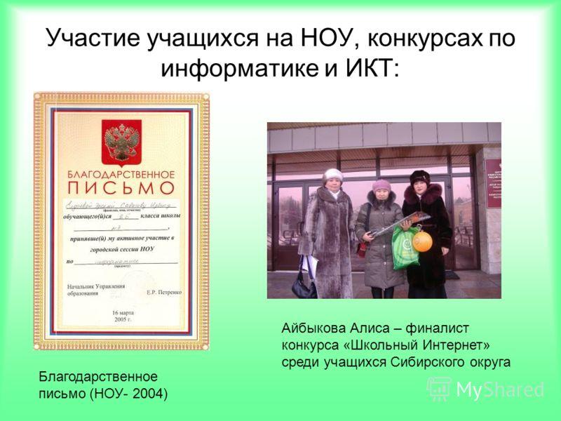 Участие учащихся на НОУ, конкурсах по информатике и ИКТ: Айбыкова Алиса – финалист конкурса «Школьный Интернет» среди учащихся Сибирского округа Благодарственное письмо (НОУ- 2004)