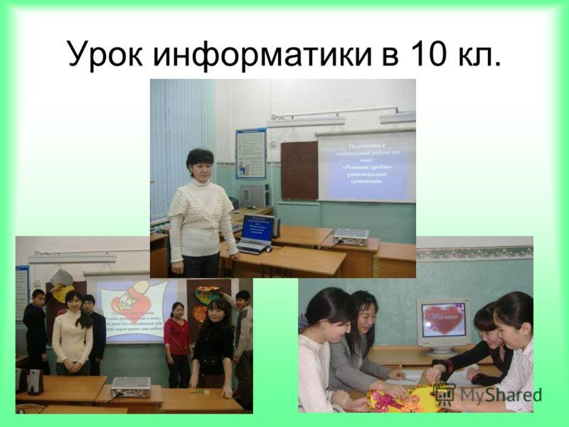Урок информатики в 10 кл.