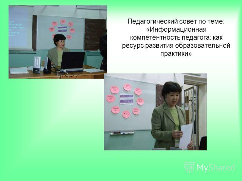 Педагогический совет по теме: «Информационная компетентность педагога: как ресурс развития образовательной практики»