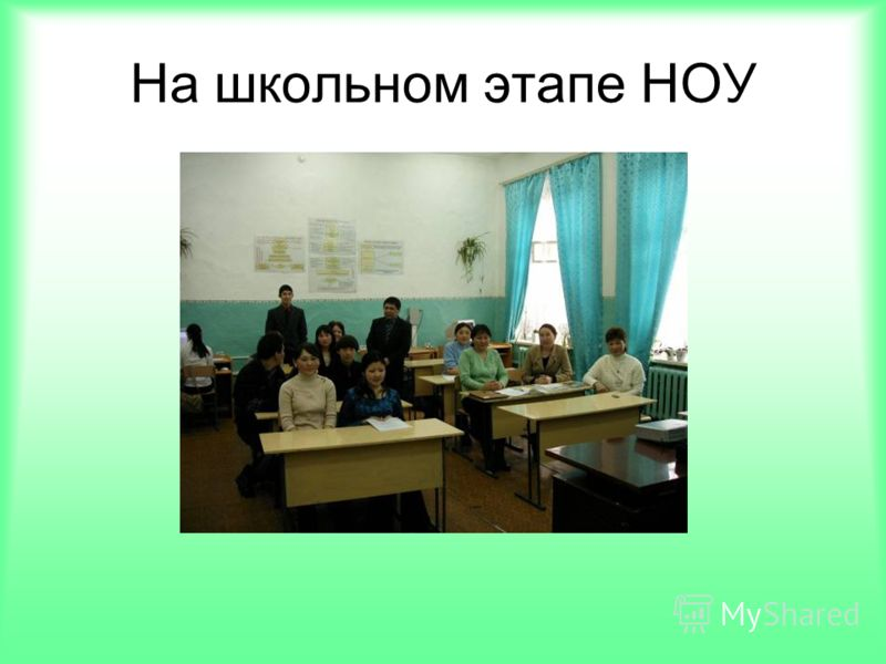 На школьном этапе НОУ