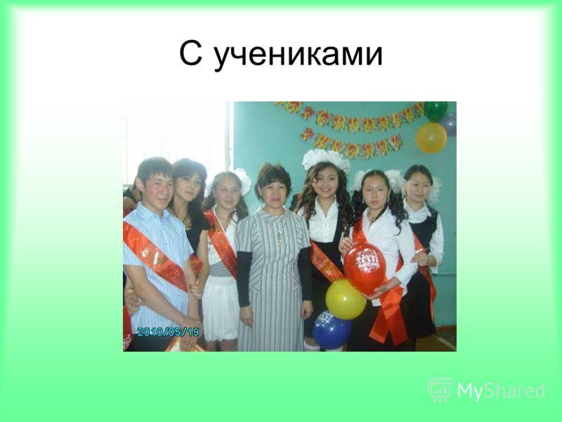 С учениками