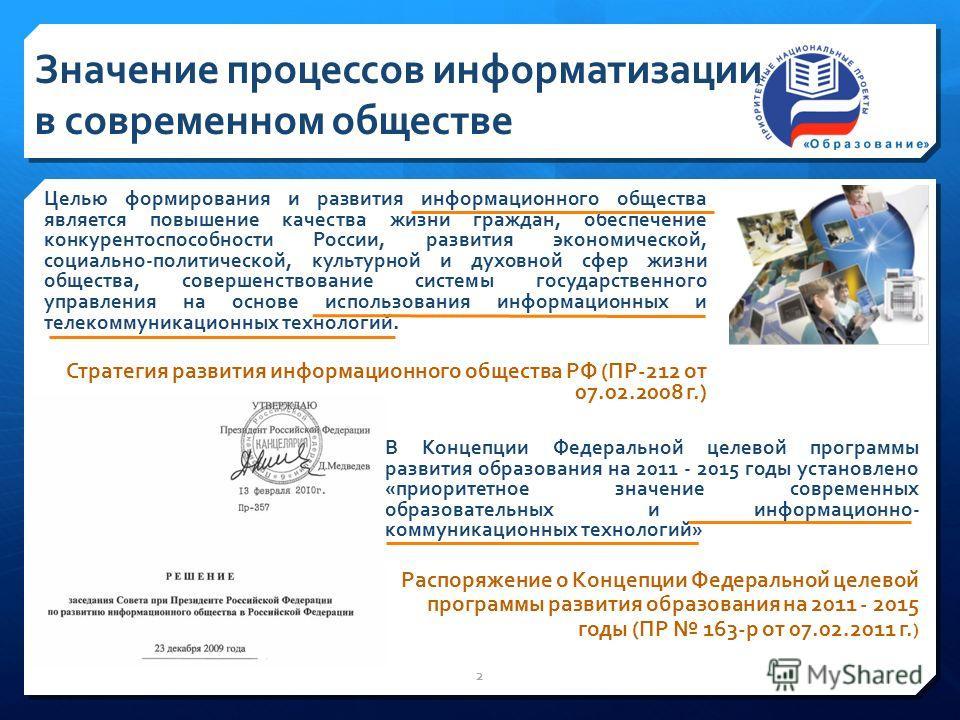 Значение процессов информатизации в современном обществе Целью формирования и развития информационного общества является повышение качества жизни граждан, обеспечение конкурентоспособности России, развития экономической, социально-политической, культ