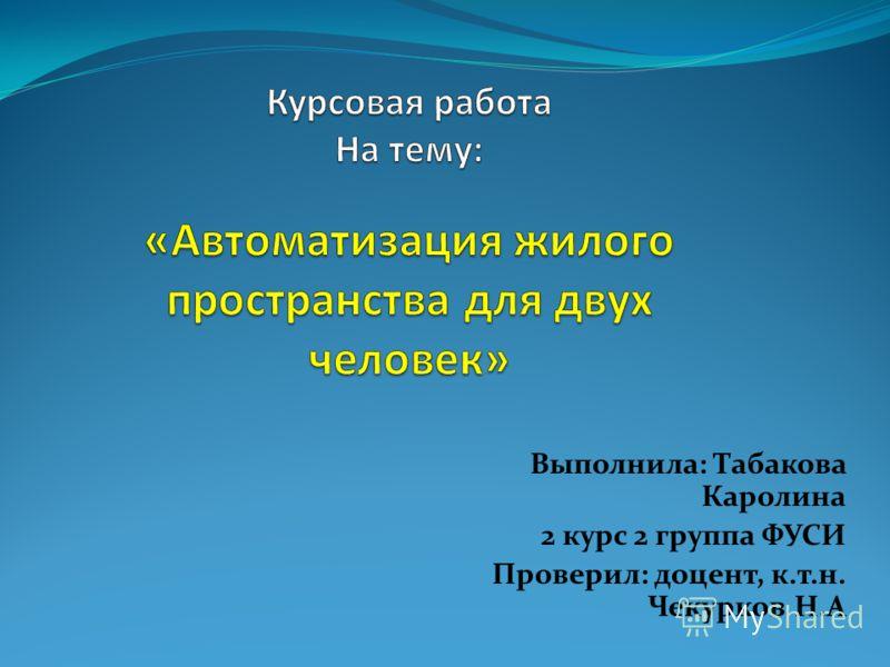Выполнила: Табакова Каролина 2 курс 2 группа ФУСИ Проверил: доцент, к.т.н. Чекурков Н.А
