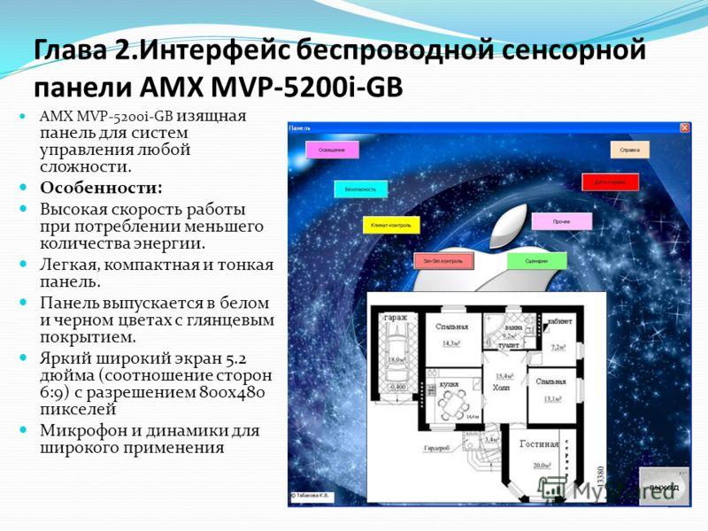 Глава 2.Интерфейс беспроводной сенсорной панели AMX MVP-5200i-GB AMX MVP-5200i-GB изящная панель для систем управления любой сложности. Особенности: Высокая скорость работы при потреблении меньшего количества энергии. Легкая, компактная и тонкая пане