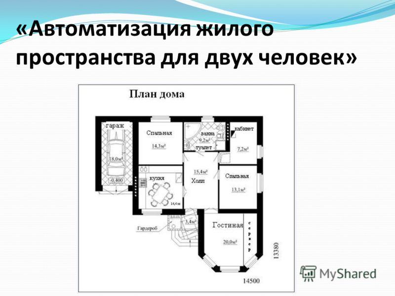 «Автоматизация жилого пространства для двух человек»