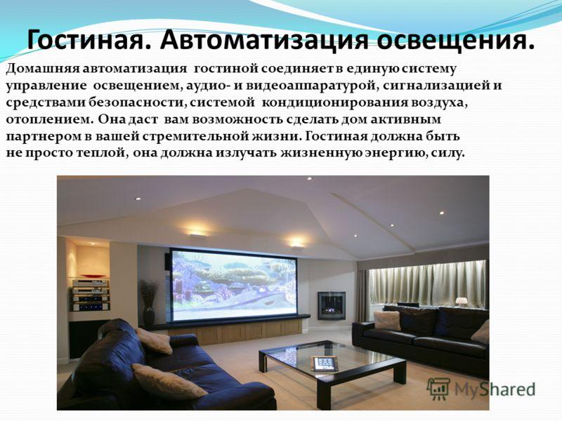 Гостиная. Автоматизация освещения. Домашняя автоматизация гостиной соединяет в единую систему управление освещением, аудио- и видеоаппаратурой, сигнализацией и средствами безопасности, системой кондиционирования воздуха, отоплением. Она даст вам возм