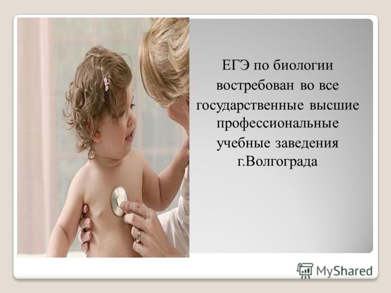 ЕГЭ по биологии востребован во все государственные высшие профессиональные учебные заведения г.Волгограда