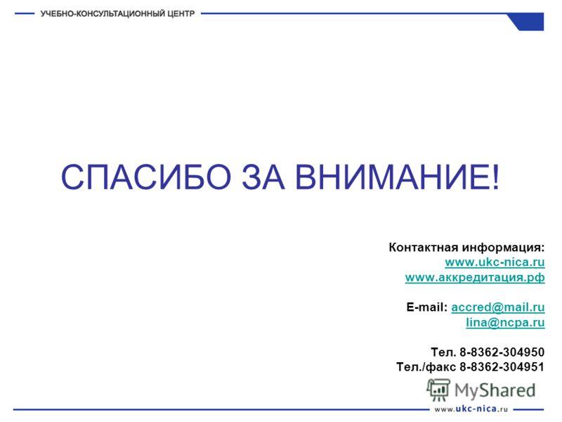 СПАСИБО ЗА ВНИМАНИЕ! Контактная информация: www.ukc-nica.ru www.аккредитация.рф E-mail: accred@mail.ruaccred@mail.ru lina@ncpa.ru Тел. 8-8362-304950 Тел./факс 8-8362-304951