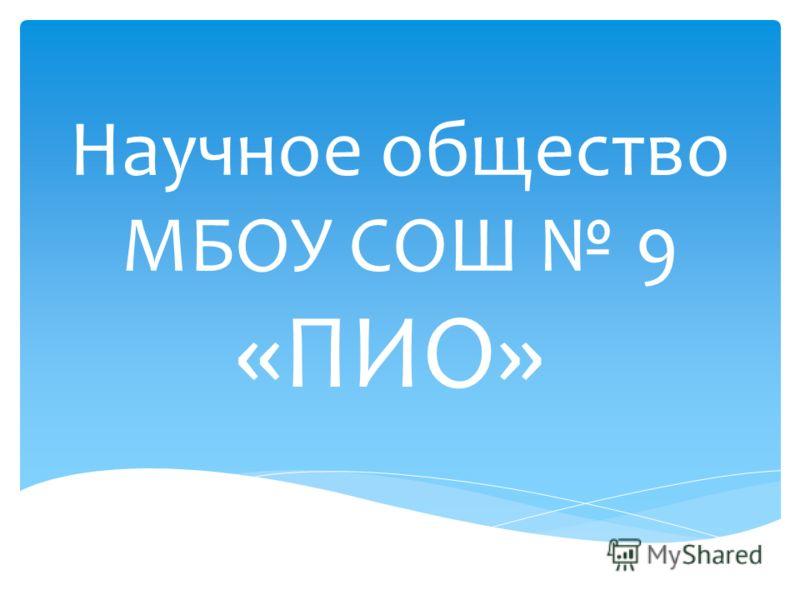 Научное общество МБОУ СОШ 9 «ПИО»