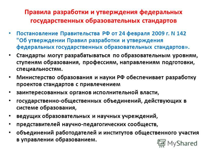 Правила разработки и утверждения федеральных государственных образовательных стандартов Постановление Правительства РФ от 24 февраля 2009 г. N 142