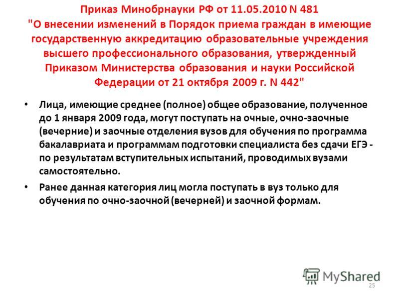 Приказ Минобрнауки РФ от 11.05.2010 N 481