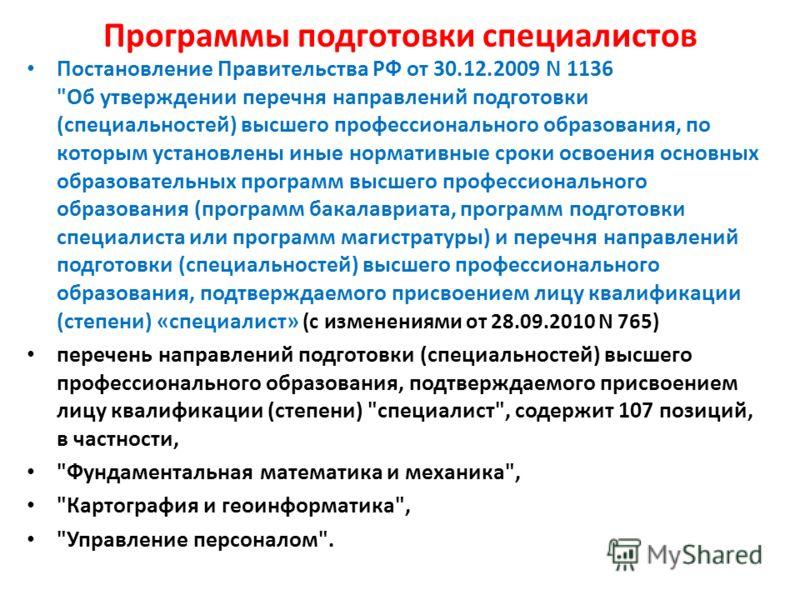 Программы подготовки специалистов Постановление Правительства РФ от 30.12.2009 N 1136