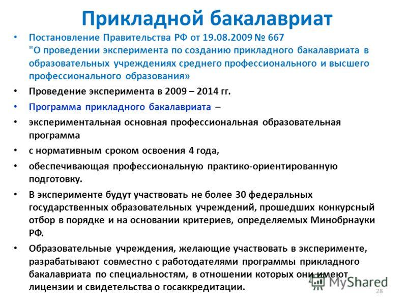 Прикладной бакалавриат Постановление Правительства РФ от 19.08.2009 667
