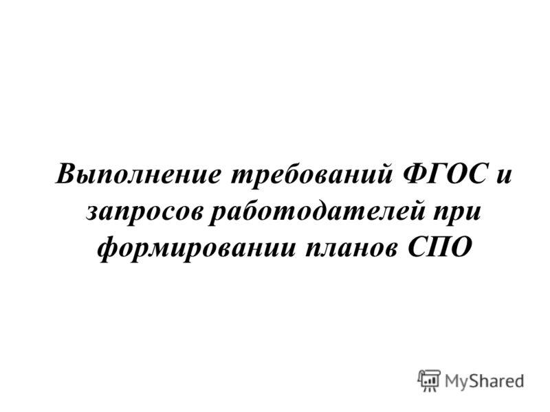 Выполнение требований ФГОС и запросов работодателей при формировании планов СПО
