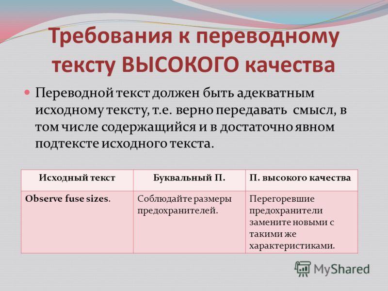 Требования к переводному тексту ВЫСОКОГО качества Переводной текст должен быть адекватным исходному тексту, т.е. верно передавать смысл, в том числе содержащийся и в достаточно явном подтексте исходного текста. Исходный текстБуквальный П.П. высокого