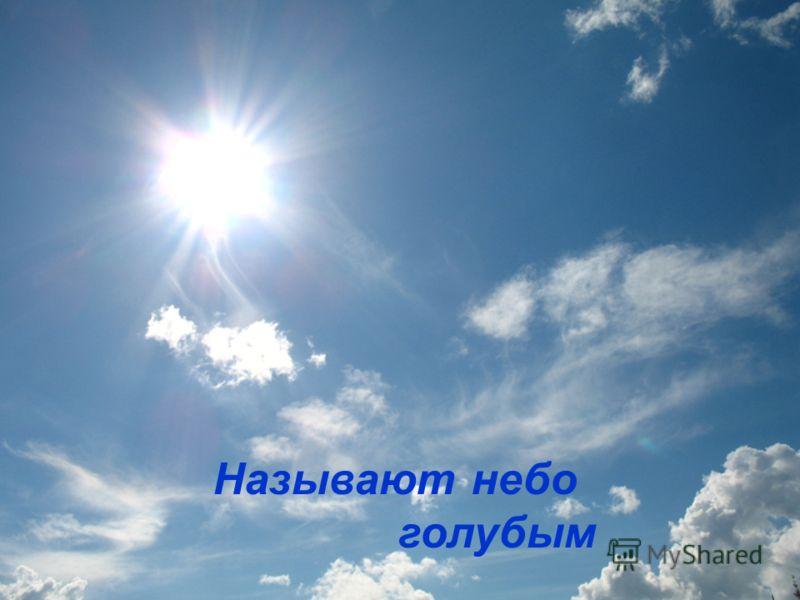 Называют небо голубым