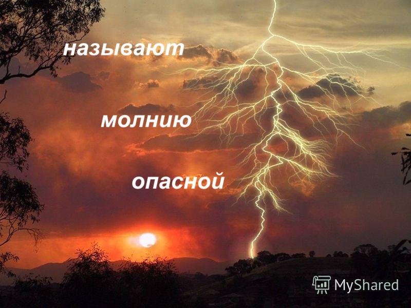 называют молнию опасной