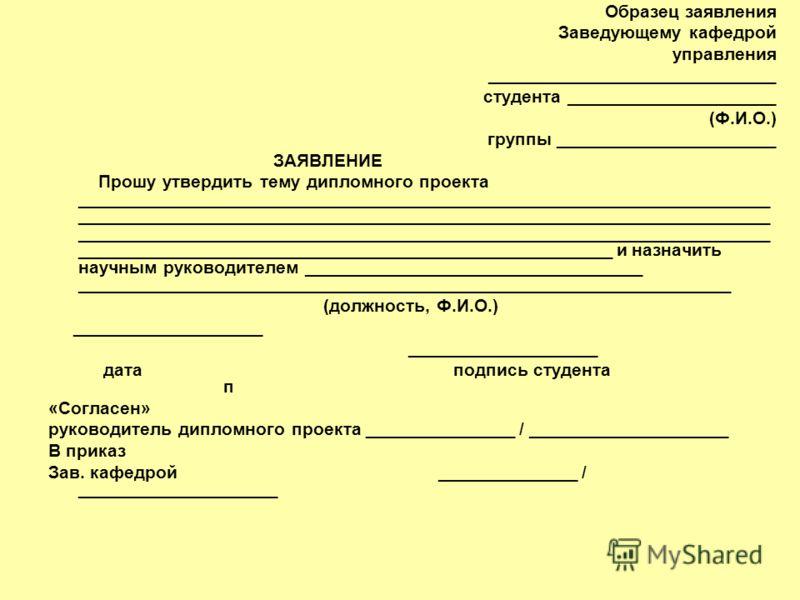 заявление на тему дипломной работы образец - фото 9