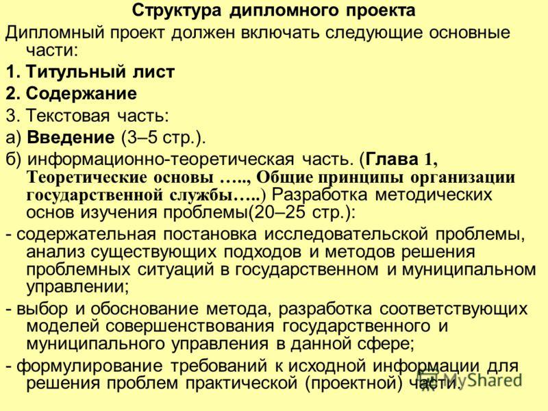 Структура дипломного проекта Дипломный проект должен включать следующие основные части: 1. Титульный лист 2. Содержание 3. Текстовая часть: а) Введение (3–5 стр.). б) информационно-теоретическая часть. (Глава 1, Теоретические основы ….., Общие принци