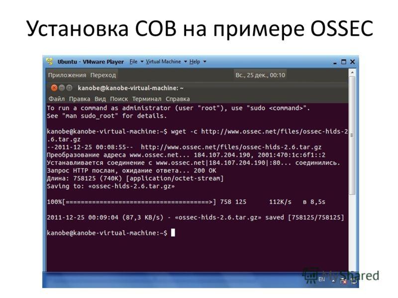 Установка СОВ на примере OSSEC