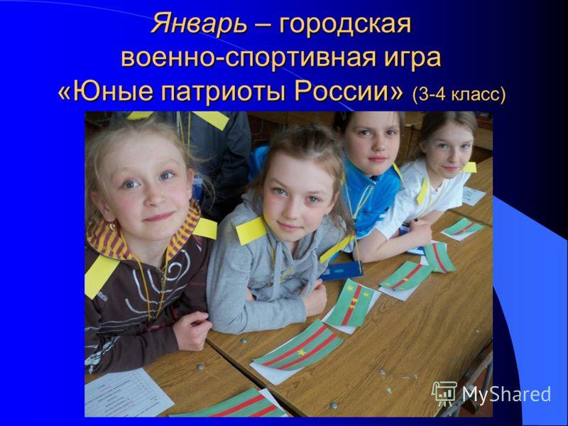 Январь – городская военно-спортивная игра «Юные патриоты России» (3-4 класс)