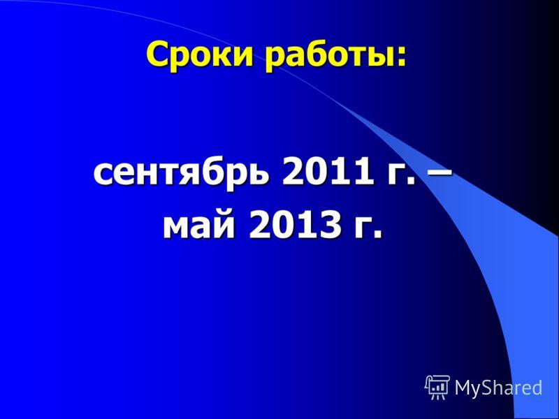 Сроки работы: сентябрь 2011 г. – май 2013 г.