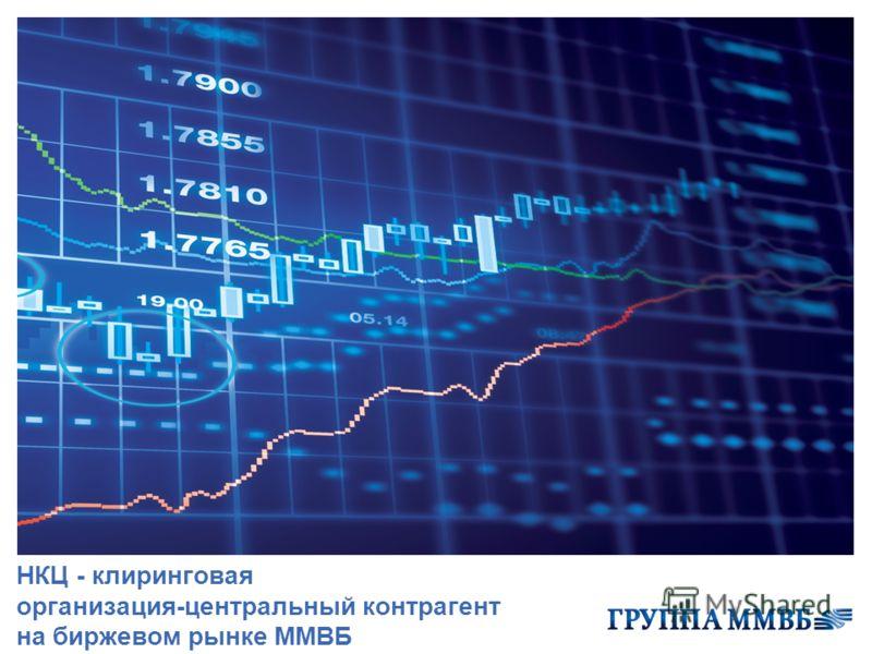 НКЦ - клиринговая организация-центральный контрагент на биржевом рынке ММВБ