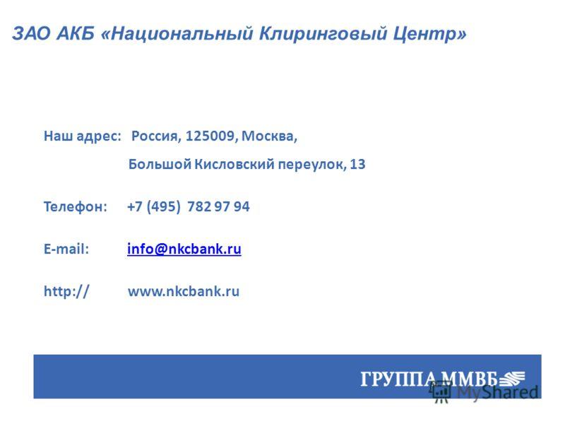 Наш адрес: Россия, 125009, Москва, Большой Кисловский переулок, 13 Телефон: +7 (495) 782 97 94 E-mail: info@nkcbank.ruinfo@nkcbank.ru http:// www.nkcbank.ru ЗАО АКБ «Национальный Клиринговый Центр»