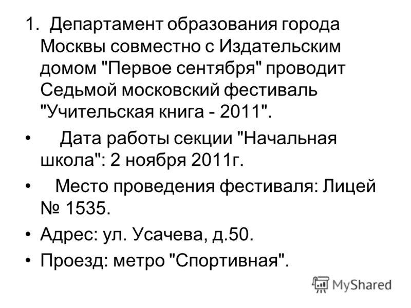 1. Департамент образования города Москвы совместно с Издательским домом