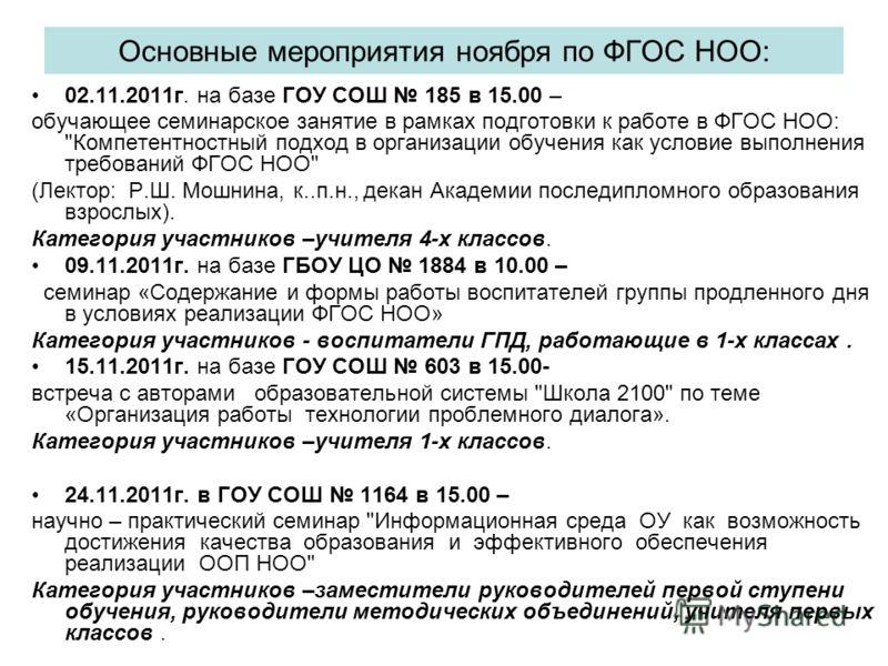 Основные мероприятия ноября по ФГОС НОО: 02.11.2011г. на базе ГОУ СОШ 185 в 15.00 – обучающее семинарское занятие в рамках подготовки к работе в ФГОС НОО: