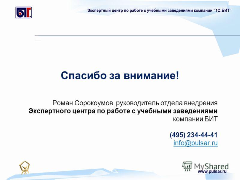 Спасибо за внимание! Роман Сорокоумов, руководитель отдела внедрения Экспертного центра по работе с учебными заведениями компании БИТ (495) 234-44-41 info@pulsar.ru