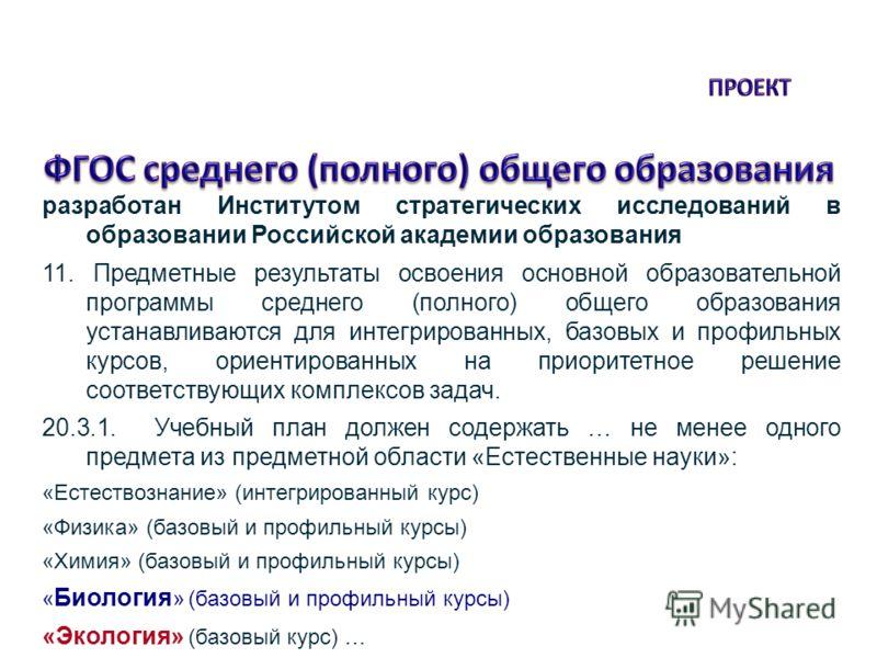 23 разработан Институтом стратегических исследований в образовании Российской академии образования 11. Предметные результаты освоения основной образовательной программы среднего (полного) общего образования устанавливаются для интегрированных, базовы